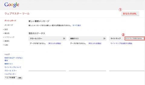 Googleウエブマスターツールサイトマップ送信の手順