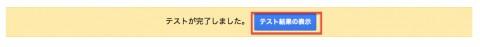 Googleウエブマスターツールサイトマップ送信テスト完了画面