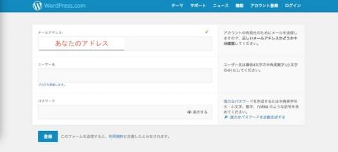"""Jetpack by WordPress 2.9.3""のアカウント登録画面"