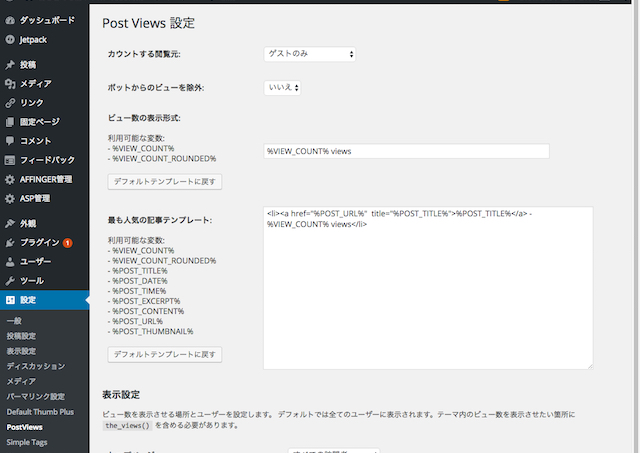 WP-PostViews:設定画面