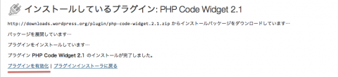 Executable PHP widgetの有効化