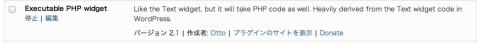 Executable PHP widgetインストール完了