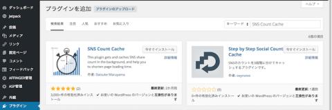 SNS Count Cacheプラグイン新規追加画面