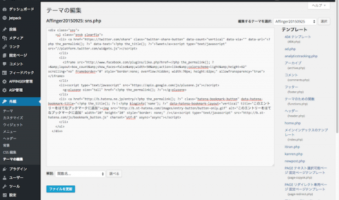 SNS Count Cacheのsns.php編集画面