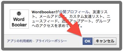 Wordbooker認可確認①