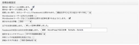 Wordbookerの投稿全般設定
