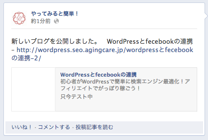 Wordbooker自動投稿の結果