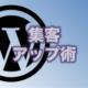 自動収益システムWordPress版リリース