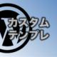 無料テンプレ【AFFINGER】ファビコンをオリジナルに変更する方法