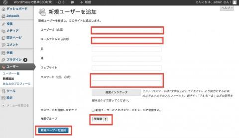 WordPressのユーザー名変更-新規ユーザー追加設定