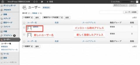WordPressのユーザー名変更-admin削除
