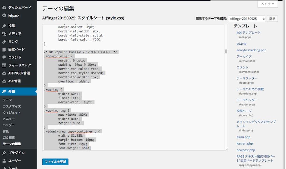 WPPレイアウト用ソースの追加