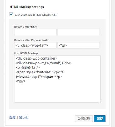 WPPレイアウト変更−閲覧数の追加ソース例